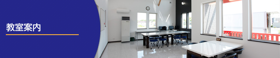 緑陽台教室